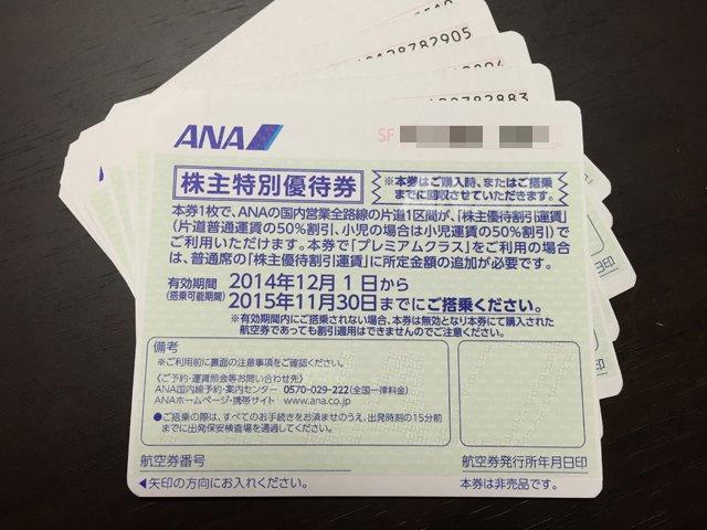 株主優待券でフライト!(ANA)