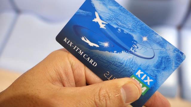 関西空港発着利用なら、KIX-ITMカード(無料)を入手すべし!