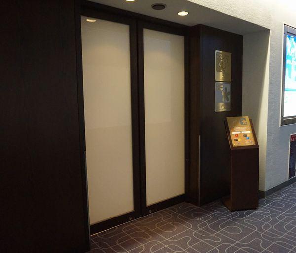 haneda-sakura-lounge-entrance